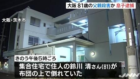 大阪府茨木市息子が父親殺害事件1.jpg