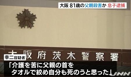 大阪府茨木市息子が父親殺害事件4.jpg