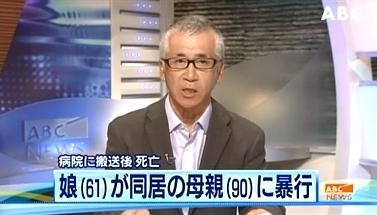 大阪府豊中市90歳母親暴行死で娘逮捕.jpg