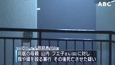 大阪府豊中市90歳母親暴行死で娘逮捕2.jpg