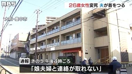 大阪府豊中市集合住宅26歳妻殺人事件.jpg