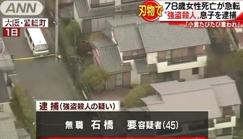 大阪府豊能町母親殺人事件で息子逮捕1.jpg