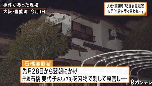 大阪府豊能町母親殺人事件で息子逮捕2.jpg