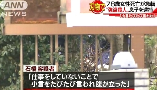 大阪府豊能町母親殺人事件で息子逮捕3.jpg