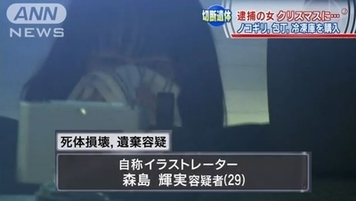 大阪府門真市バラバラ殺人森島容疑者.jpg