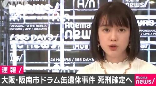 大阪府阪南市社長夫婦ドラム缶強盗殺人.jpg