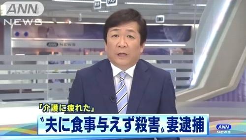 大阪府高槻市夫介護放置殺人.jpg