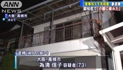 大阪府高槻市夫介護放置殺人1.jpg