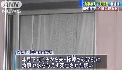 大阪府高槻市夫介護放置殺人2.jpg