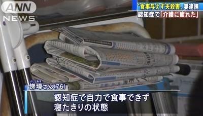 大阪府高槻市夫介護放置殺人3.jpg