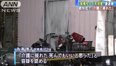 大阪府高槻市夫介護放置殺人4.jpg