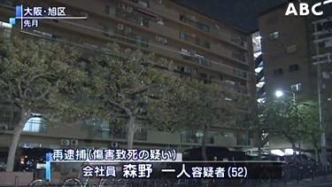 大阪旭区内縁妻暴行傷害致死事件1.jpg