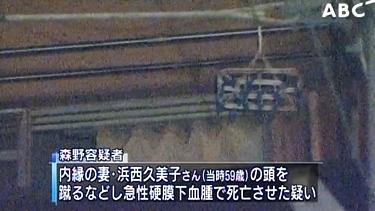 大阪旭区内縁妻暴行傷害致死事件2.jpg