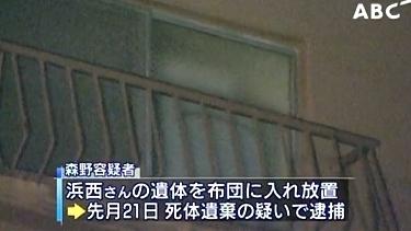 大阪旭区内縁妻暴行傷害致死事件3.jpg