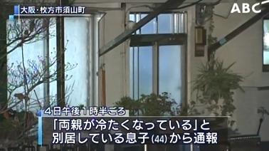 大阪枚方市ポリ袋夫婦心中殺人1.jpg