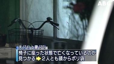 大阪枚方市ポリ袋夫婦心中殺人2.jpg