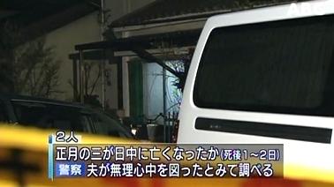 大阪枚方市ポリ袋夫婦心中殺人3.jpg