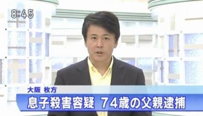 大阪枚方市息子殺人事件.jpg