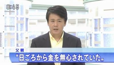 大阪枚方市息子殺人事件1.jpg