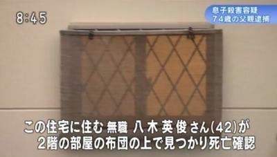 大阪枚方市息子殺人事件2.jpg