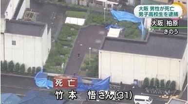 大阪柏原市男性殺害で高校1年男子逮捕.jpg