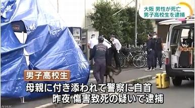 大阪柏原市男性殺害で高校1年男子逮捕2.jpg