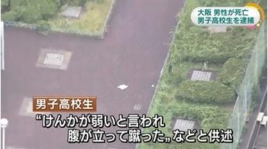 大阪柏原市男性殺害で高校1年男子逮捕3.jpg