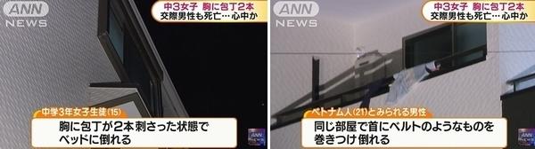 大阪西成区中3女子殺害男性自殺2.jpg