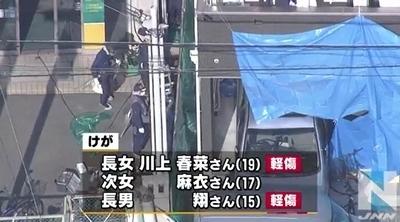 大阪門真市4人殺傷事件1.jpg
