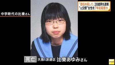 大阪阿倍野区マンシベランダ女性白骨で男逮捕1.jpg