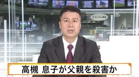 大阪高槻市父親殺害で息子逮捕.jpg