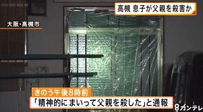 大阪高槻市父親殺害で息子逮捕1.jpg
