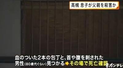 大阪高槻市父親殺害で息子逮捕2.jpg