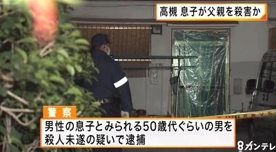 大阪高槻市父親殺害で息子逮捕3.jpg