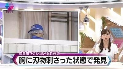 奈良市針町女性殺人事件.jpg