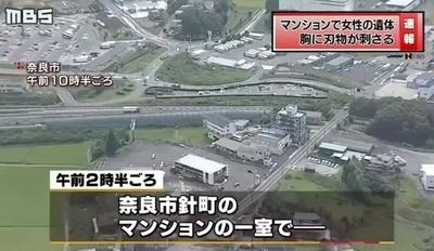 奈良市針町女性殺人事件0.jpg