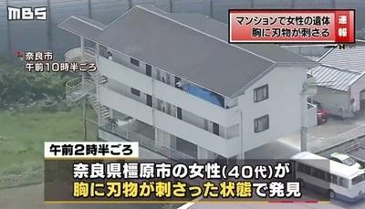 奈良市針町女性殺人事件1.jpg