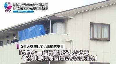 奈良市針町女性殺人事件2.jpg
