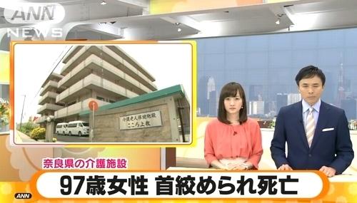 奈良県上牧町介護施設老女殺人事件.jpg