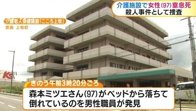 奈良県上牧町介護施設老女殺人事件1.jpg