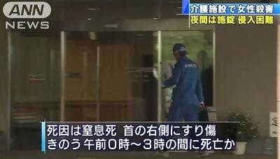 奈良県上牧町介護施設老女殺人事件2.jpg