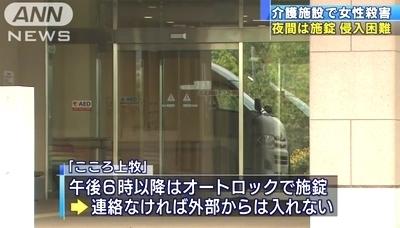 奈良県上牧町介護施設老女殺人事件3.jpg