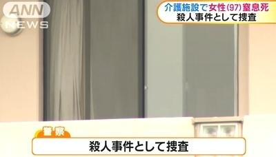 奈良県上牧町介護施設老女殺人事件4.jpg