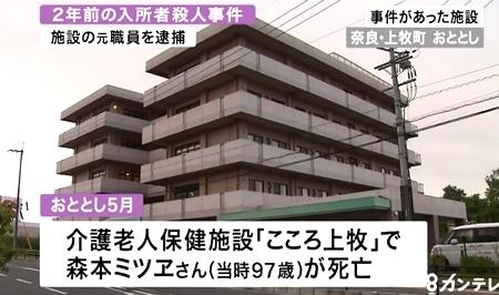 奈良県上牧町老人施設女性殺人事件.jpg