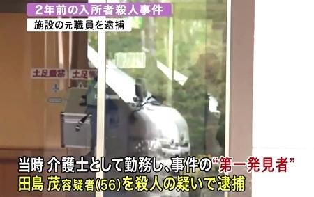 奈良県上牧町老人施設女性殺人事件0.jpg