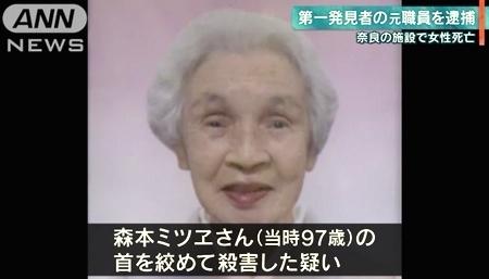 奈良県上牧町老人施設女性殺人事件1.jpg