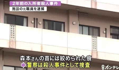 奈良県上牧町老人施設女性殺人事件2.jpg
