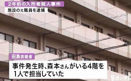 奈良県上牧町老人施設女性殺人事件3.jpg