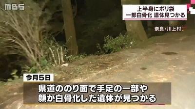 奈良県川上村の山中白骨死体遺棄事件1.jpg