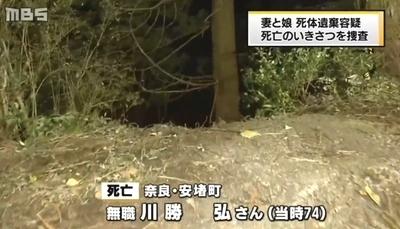 奈良県川上村男性死体遺棄で妻娘逮捕.jpg